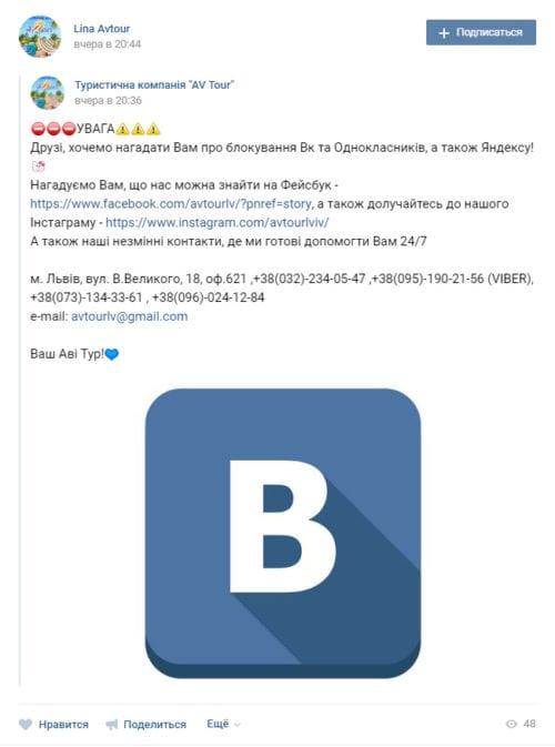 social ukrainare stor