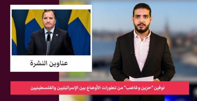 Arabisk tidning får miljonbelopp i presstöd